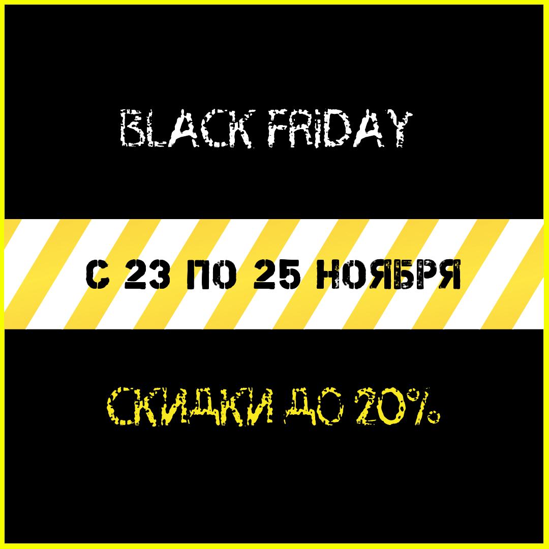 Черная Пятница с 23 по 25 ноября!