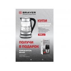 Чайник электрический BRAYER BR1001  + Измельчитель BR1400